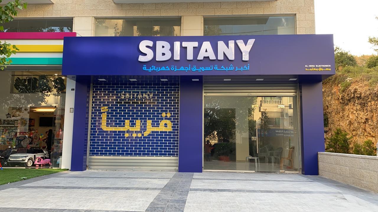 التحضير لافتتاح فرع جديد لمسوق معتمد سبيتاني في الطيرة