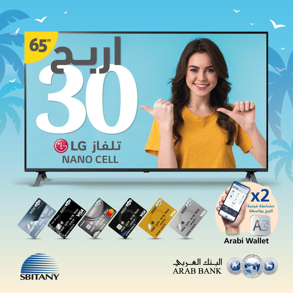 البنك العربي وسبيتاني يطلقان حملة الصيف مع سبيتاني