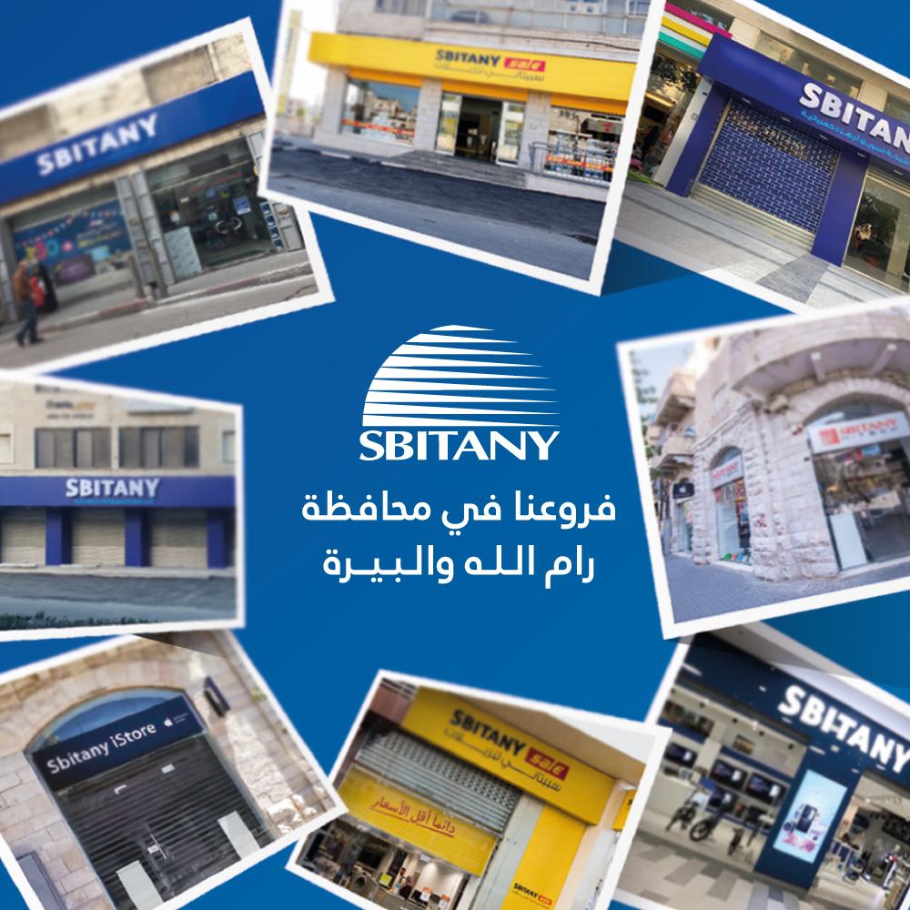 توسع تجاري لسبيتاني 8 فروع  في محافظة رام الله والبيرة