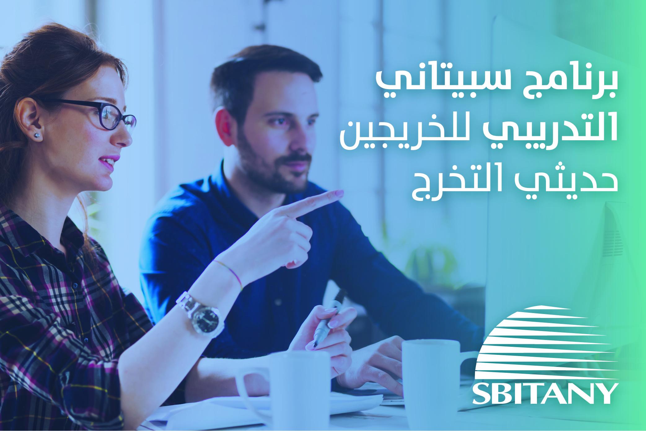 """شركة سبيتاني"""" تطلق برنامج  تدريبي لخريجي الجامعات"""