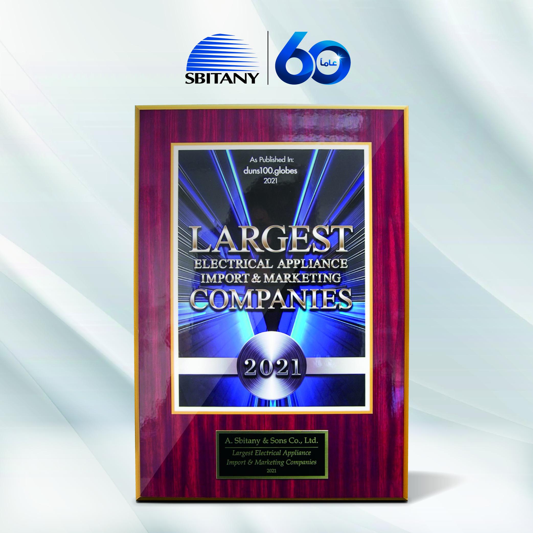"""جائزة افضل الشركات في مجال التسويق و استيراد الاجهزة الكهربائية """"سبيتاني"""" تتفوق في مجالي الاستيراد والتسويق"""