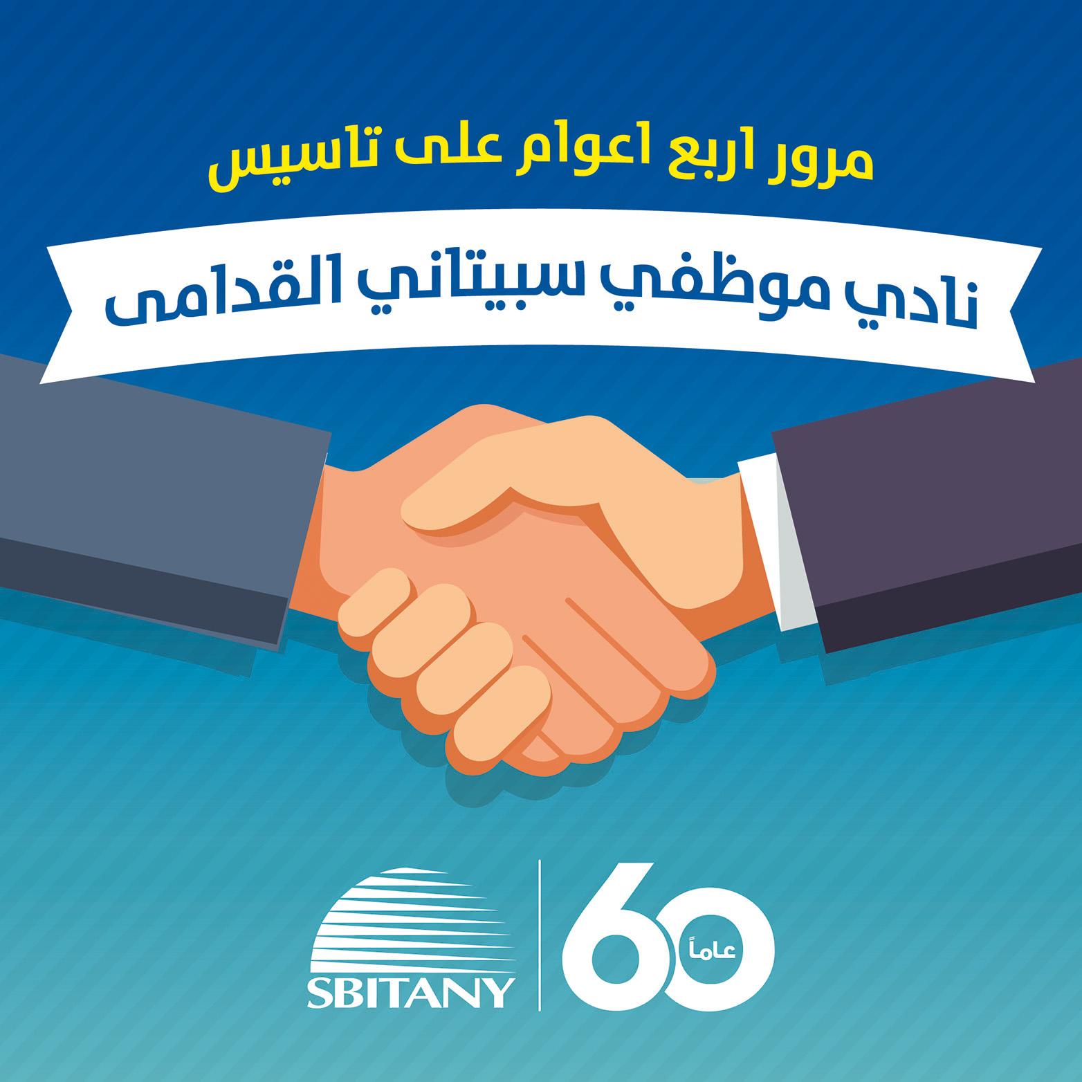 سبيتاني تحتفل بمرور أربع سنوات على تأسيس  نادي موظفي سبيتاني القدامى