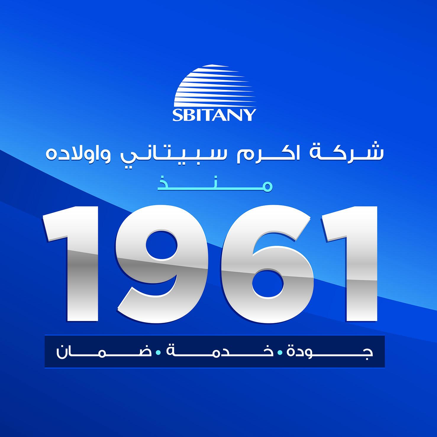 ستون عاما في خدمة السوق الفلسطيني شركة سبيتاني ما بين الماضي والحاضر والمستقبل